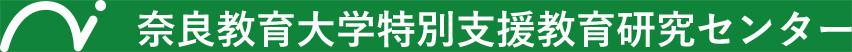 奈良教育大学特別支援教育研究センター