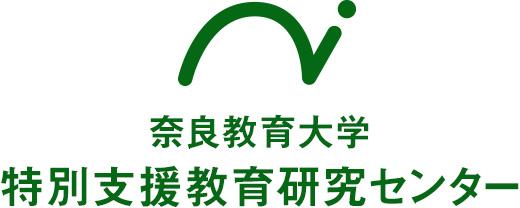 奈良教育大学 特別支援研究センター